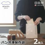 メール便送料無料 パン冷凍保存袋 2枚入り 日本製 マーナ アルミ 鮮度長持ち 密封 繰り返し使える 6枚切り 食パン K766