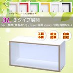 ショッピングBOX キューブボックス カラーボックス ディスプレイラック 1段 IKO-BOX 3L