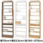 プローバ つっぱり棚 壁面収納棚 幅75cm 高184〜270cm PV-750 送料無料