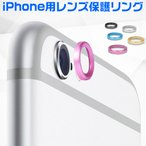 iPhone6s 6Plus レンズ保護 リング シンプル カメラ アイフォン 保護 リング オシャレ 耐衝撃 耐磨耗 5色