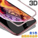iphone X ガラスフィルム iphone8 ガラスフィルム iphone7 ガラスフィルム iphone7 plus 全面 液晶 保護 フィルム 9H 強化ガラス アルミフレーム 3D