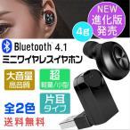 イヤホン iPhone Bluetooth ブルートゥース ワイヤレス 無線 片耳 軽量 USB磁気充電式 高音質 両耳兼用 マイク付き