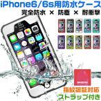 iphone6s 防水ケース ipx68 防水 iphone6 6s plus 防塵 海水 耐衝撃 ケース ジャケット カバー ストラップ付き 10色