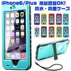 指紋認証 iphone6/6s Plus用防水 防塵 耐衝撃ケース スタンド機能付き iPhone6ケース ジャケット iPhone6 Plusケース 全10色