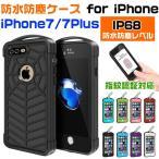 iphone6s 防水ケース 防塵 防水カバー iphone6 iphone6s plus iphone7 plus 指紋認証対応 防水 防塵 耐衝撃 ケース 完全防水 ip68 ストラップ付き カラビナ付き
