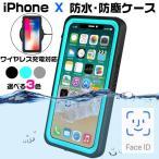 iPhone x 防水ケース iPhone x ケース 耐衝撃 防塵 防雪 完全防水 衝撃防止 ワイヤレス充電対応 ストラップ付き iphone カバー 海 川 風呂