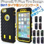 iPhone7 ケース iphone7 plus ケース タイヤ柄 カバー plus iPhone6 iphone6s ケース ジャケット 保護ケース アイフォンケース アイフォン 全10色