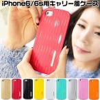 キャリー風 iphone6 ケース iphone6s ケース iphone6 カバー iphone6ジャケット アイフォン6ケース