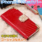 iphone6ケース iphone6 Plusケース iphone6s ケース iphone6s plusカバー ジャケット 手帳ケース 全5色