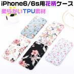 人気な花柄 TPU素材 iPhon6 6s ケース tpuカバー iphone6s 保護ケース アイフォン6s ケース ソフトケース