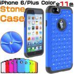 iphone6s カバー ケース iphone6s PLUS ケース 2重構造 ストーン ケース Gold Stone Case キラキラ ピカピカ 全11色