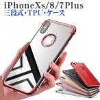 iphone XR ケース クリア iphone XS Max ケース iphone xs iphone x iphone8 iphone7 透明 ケース メッキ加工 耐衝撃 無地 TPU 薄型 軽量 輝く メタリック感