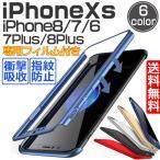 iPhone XS ケース iphone8 ケース iphone7 iphone8plus iPhoneXR iPhoneXS Max iPhone6s アイフォン7 スマホケース 360度フルカバー 強化ガラスフィルム付き