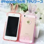 iphone5ケース iphone5sケース tpu ケース case アイフォン5s ケース ウサギ耳 かわいいケース ネックストラップ付き 全6色