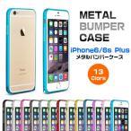 iphone6s バンパーケース iphone6 plus バンパーケース 耐衝撃ケース アルミニウム金属素材 薄い 軽い iphone6 ケース カバー