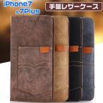 iphone8 ケース iphone7 plus カバー 手帳 デニム風 大人 カード収納付き スタンド アイフォン7 耐衝撃 シンプル