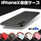 iPhone x ケース iPhone 7 ケース iphone8 カバー 耐衝撃 極薄 超軽量 シンプル クリアケース 指紋防止 高耐久性 カメラ保護 レンズ保護 Benks