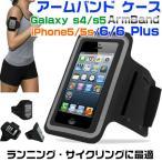 iPhone6 アームバンド iphone6s plus ランニング ポーチ タッチ操作 ウォーキング トレーニング 運動 スポーツ iPhone4/5s/6/6s plus/Galaxy s4/s5/sc-04E
