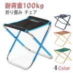 アウトドア用品 折りたたみ チェア アウトドア イス 椅子 耐荷重 アルミ合金 100kg 折りたたみ椅子 コンパクト 収納ポーチ 付き 持ち運び 軽量 ポータブルチェア
