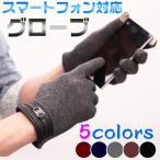 手袋 手ぶくろ スマホ グローブ スマホ手袋 メンズ タッチパネル 対応 防寒 冬 5色
