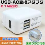 USB コンセント アダプター 2ポート 急速充電 4ポート AC USB 変換アダプター 充電器 スマホ iphone 充電 アダプター iphone xr iphone xs max 等 充電器