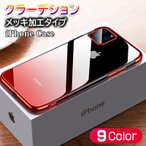 iPhone12 ケース iPhone12mini ケース iPhone12 Pro/12 Pro Max iPhone11 iPhoneXR iPhone8/7/SE2/8Plus/7Plus アイフォン12 ケース メッキ加工 超薄 ソフト