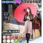 ショッピング骨傘 24本骨傘 雨に濡れると桜が浮き出る 桜柄 和傘 長傘 強風に強い24本骨 かさ 全6色