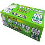 エステー使い切り手袋 LLサイズ ニトリル(極薄手)粉つき ホワイト モデルローブNo981 [食品衛生法適合]