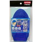 ヘルメット用汗取りインナー「抗菌防臭ヘルニットキャップ」青 銀イオン・日本製[レターパック対応可]