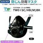 重松製作所 取替え式防塵マスク・直結式小型防毒マスク TW01SC BK Mサイズ面体のみ 11901