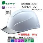 谷沢製作所 エアライトS ヘルメット ST#123-JZV(EPA)-W3V2 Evo.123