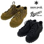 スノーピーク ダナーフィールドローSP DannerSE-DN006 メンズ/男性用 靴 DANNER FIEL LOW SP 2020年秋冬新作