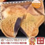 送料無料10個セット【選べるたい焼き 】【たい焼き/たいやき お取り寄せ】【宅配たい焼き 和菓子 スイーツ】