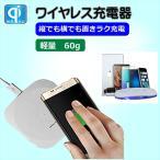 ワイヤレス充電器 Qi対応 小型軽量 置くだけ充電 ケーブル付き