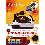 【.co.jp 限定】トイ・レコードメーカー 増量版 (大人の科学マガジンシリーズ)
