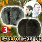 イヤーラックス フェイクファー 全3色 EARLUX 耳あて イヤーマフ 防寒 耳カバー 耳あて 簡単装着 コンパクト おしゃれ メテックス TYEFF