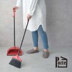 ブルーム&ダストパン ポルテ ホウキとチリトリのセット ほうき ちりとり 掃除道具 雑貨 インテリア porte K416