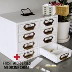 メディシンチェスト 引き出し 薬箱 救急箱 木製 常備薬保管 救急 ウッド 飲み忘れ防止 インテリア FIRST AID A154