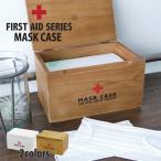 Yahoo!やるきゃんヤフー店マスクストッカー マスクケース マスク入れ 箱 ボックス 木製 ウッド おしゃれ インテリア FIRST AID A155