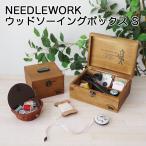 NEEDLEWORK ウッドソーイングボックス SA320