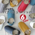 Lavas バブーシュ スリッパ 全6色 レディース ルームシューズ 室内履き 室内用 来客用 おしゃれ 現代百貨 A327