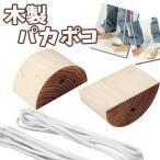 木製パカポコ ぽっくり おもちゃ 玩具 簡単 子供 こども ウッド アーテック  1717