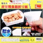 非常用食器折り紙 耐水 簡易食器 非常用 緊急時 災害時 防災グッズ アーテック  3993