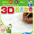 3Dおえかき プレイブック(指先6才以上対象)知育玩