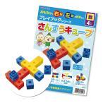 おもちゃ 玩具 オモチャ ブロック 知育玩具 さんすう