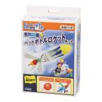 ショッピング自由研究 超飛距離ペットボトルロケットキット 工作 自由研究 課題 おもちゃ 玩具 科学 実験 アーテック  55771
