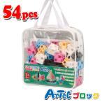 Artec アーテック ブロック ポーチ 54ピース(ミディアム)知育玩具 おもちゃ 出産祝い プレゼント アーテック  76544