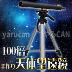 ショッピング自由研究 100倍 手作り天体望遠鏡 天体観測 星座 宇宙 科学 夏休み 自由研究 課題 アーテック  93499