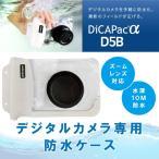 デジタルカメラ専用防水ケース ディカパック dicapac D5B