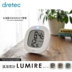 温湿度計 インフルエンザの危険度を表示 デジタル温湿度計 温度計 湿度計 赤ちゃんや高齢者がいるご家庭に ルミール ドリテック O-295